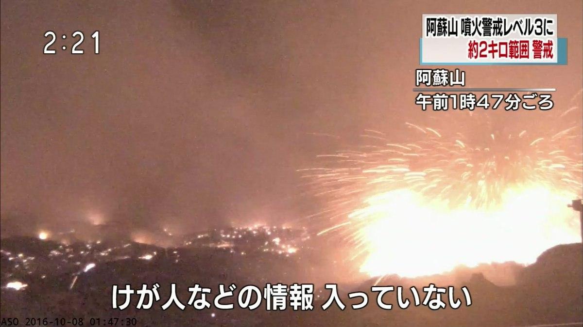 aso, aso volcano eruption, aso eruption japan, aso japan eruption october 2016, aso japan eruption october 2016 pictures, aso japan eruption october 2016 video