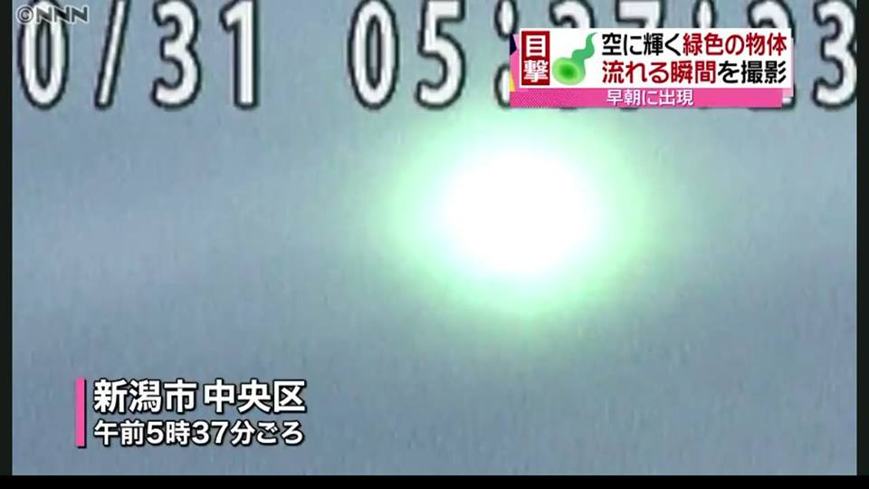 fireball, fireball japan, strange fireball japan, strange fireball japan november 2016, strange fireball japan video, strange fireball japan pictures