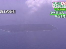 Nishinoshima, Nishinoshima eruption april 2017, new eruption Nishinoshima,new eruption Nishinoshima april 2017