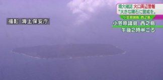 Nishinoshima, Nishinoshima eruption april 2017, new eruption Nishinoshima,new eruption Nishinoshima april 2017