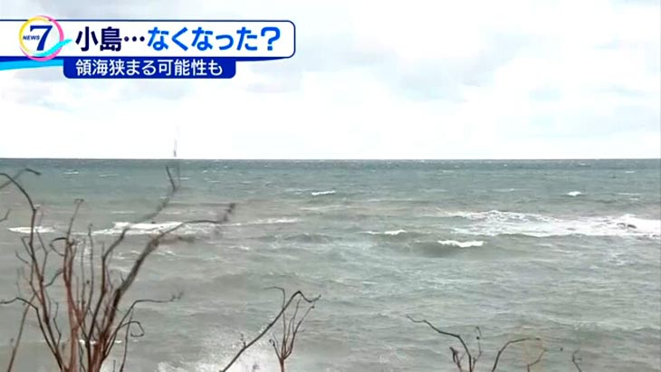 An island has disappeared in Japan due to erosion, island disappears japan