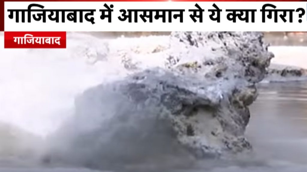 Mysterious space rock meteorite hits the ground in India on March 5 2020, meteorite hits india, india meteorite march 2020